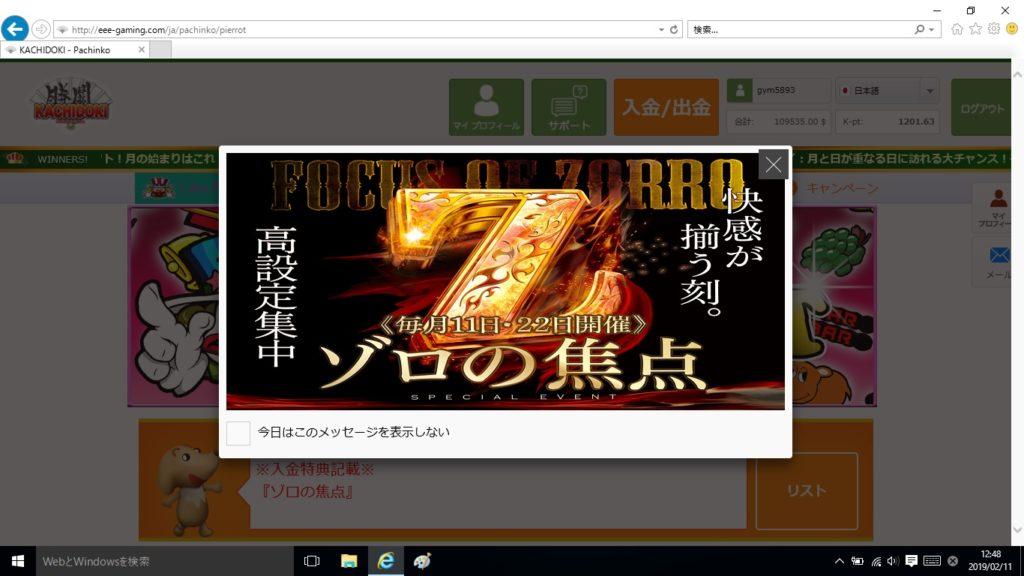 KACHIDOKIは「ゾロ目の日」イベントが熱い!勝利するためにやるべき事とは