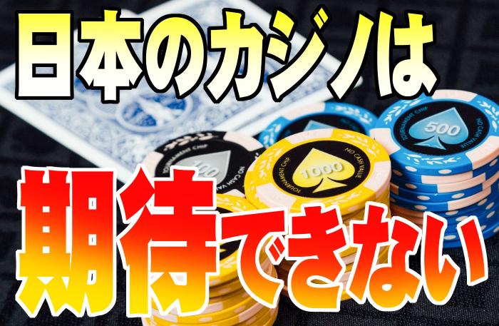 日本の法律ならカジノが出てきても還元率は低いんじゃ!?