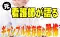 本当に怖いギャンブル依存症|私が日本のカジノ誘致に断固として反対する理由