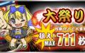 KACHIDOKIカジノ「大祭り」徹底攻略 2020年最新版! 懐かしの4号機パチスロで稼ぐ!
