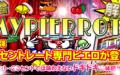 KACHIDOKI新台「マイピエロ」徹底攻略 2019年最新版! 40セントレート専用ピエロが熱い!